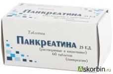 панкреатин авва рус инструкция - фото 8